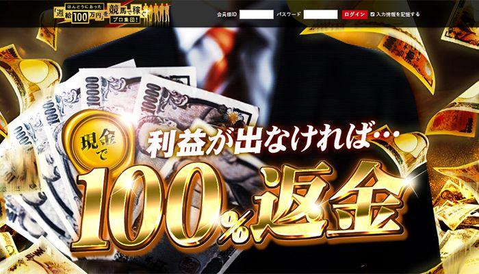 ほんとにあった「週給100万円」を競馬で稼ぐプロ集団